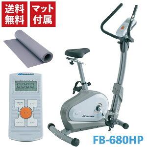 アップライトバイク 家庭用 フィットネスバイク エクササイズバイク インドアサイクル リハビリマシン フィットネスマシン FB-680HP フジモリ 送料無料 室内 純正マット付き