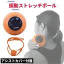 ストレッチボール 振動 バイブレーション マッサージ 筋膜リリース トリガーポイント ストレッチポール フォームロー…