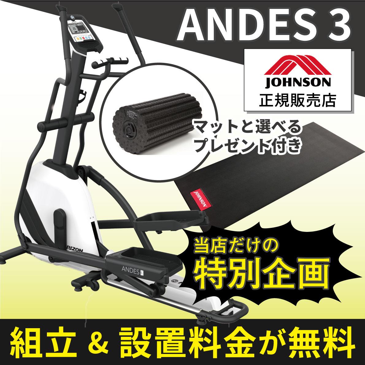 ジョンソンヘルステック クロストレーナー エリプティカル ANDES3 アンデススリー ジョンソン JOHNSON 家庭用 室内用 フィットネスマシン (9大特典) 送料無料 組立設置無料 純正マットプレゼント