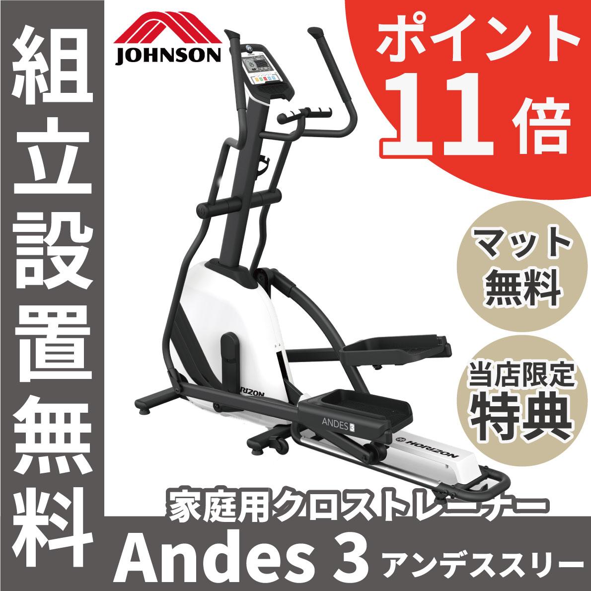 クロストレーナー ジョンソンヘルステック エリプティカル ANDES3 アンデススリー Andes ジョンソン JOHNSON 家庭用 室内用 フィットネスマシン エクササイズ 有酸素運動 送料無料 組立設置無料 純正マットプレゼント ポイント11倍
