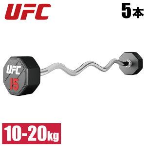 カールバーベル EZバーベル 重量挙げ パワーリフティング 筋トレ器具 ダンベル 5本セット UFC 総合格闘技 フリーウエイト トレーニング 業務用 家庭用 オフィシャル UFC-BCPU-5 10kg-20kg