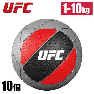 メディシンボール ウエイトボール トレーニングボール 10個セット 1kg-10kg UFC 総合格闘技 フリーウエイト トレーニング 1kgきざみ 業務用 家庭用 オフィシャル UFC-CMMB-8220