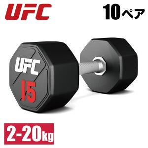 ウレタンダンベル ダンベル アレー 10ペアセット UFC 総合格闘技 フリーウエイト トレーニング 2kgから20kg 筋トレ ホームジム 業務用 家庭用 オフィシャル UFC-DBPU-8301