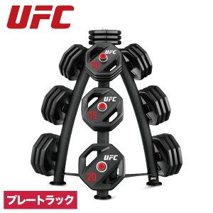 プレートラック ディスクラック グリッププレート ウエイトディスク UFC 総合格闘技 フリーウエイト トレーニング