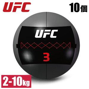 ウォールボール スラムボール ウエイトボール トレーニングボール 10個セット UFC 総合格闘技 フリーウエイト トレーニング 1kgきざみ 業務用 家庭用 オフィシャル UFC-FTWB-10 2kg×2、3-10kg