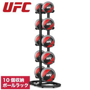 マルチボールツリー ボールラック 10個収納 メディシンボール ウエイトボール トレーニングボール UFC 総合格闘技 フリーウエイト トレーニング