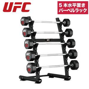 バーベルラック バーベルホルダー 5本収納 UFC 総合格闘技 フリーウエイト トレーニング トレーニング器具 筋トレ器具 UFC-VL05-5109