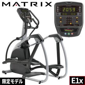 クロストレーナー エリプティカル 業務用 E1x ジョンソン ジョンソンヘルステック エクササイズ 有酸素運動 カーディオマシン 業務用MATRIX 1xコンソール 業務用フィットネスマシン