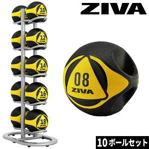 デュアルグリップメディシンボール ウエイトボール トレーニングボール ボールツリー ラックセット ボールラック ZIVA ジーヴァ フリーウエイト トレーニング 1kgきざみ 業務用 家庭用 ボー