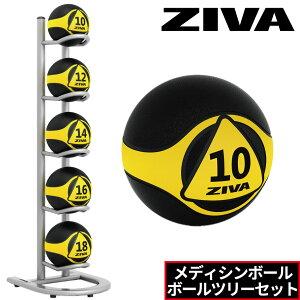 メディシンボール ウエイトボール トレーニングボール ボールツリー ラックセット ボールラック ZIVA ジーヴァ フリーウエイト トレーニング 1kgきざみ 業務用 家庭用