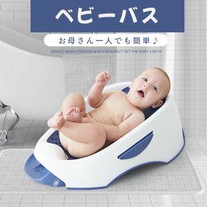 【ベビー用品】新生児用ベビーバス シンク ベビーケア 出産祝い ブルー ピンク