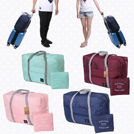 【送料無料】ポストンバッグ  旅行バッグ トラベルバッグ 折りたたみ  軽量 防水 大容量 旅行 出張 整理用 スーツケースの持ち手に通せる 機内持ち込み可 4色あり