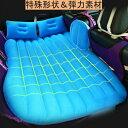 エアーベッド 車用 エアーマット マットレス 車用ベッド アウトドア ベッドキット キャンプ用 車中泊ベッド便利な …