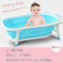 【ベビー用品・送料無料】折りたたみ ベビーバス  収納 物置けトレイ お風呂  浴用 幼児用 便利