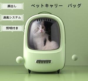 【新品・送料無料】ペットキャリー キャリーバッグ バッグ リュック型 猫 ペット 宇宙船 自動モード 送風 ライト付き 照明 通気 軽量 通院 散歩 ショルダー  ビンテージ お