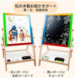 【送料無料】お絵かきボード 折りたたみ式 両面木製アートイーゼル ボード 黒板 看板 ホワイトボード 子ども落書き  マーカーペン&チョークボード3歳〜10歳へのプレゼント 入学祝い
