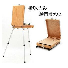 【送料無料・予約販売】イーゼル 絵画ボックス 折りたたみ式 一体式絵画スタンド 油絵具木箱 スケッチボックス 木製 長さ調節可能 油絵 水彩画 写生 模写 画材入れ 予約販売