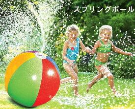 【送料無料・水遊び】ビーチボール インフレータブル ウォーター ボール 75CM おもちゃ 噴水シャワーボール アウトドア キッズ 水遊び ビーチ 芝生 庭 パーティー 噴水池噴水プール 夏対策