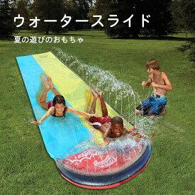 【送料無料・ダブル】ウォータースライド ウォータースライダー 噴水マット ダブル  スライダー プレイマット 噴水プール アウトドア キッズ 水遊び 夏対策 安全無毒 耐摩擦 軽型 PVC ウォーターパーク 芝生 メガスライダー 夏用  可愛い