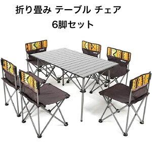 【送料無料・1年間品質保証】 アウトドアテーブル キャンプ テーブル 折り畳み テーブル チェア 6脚セット アルミテーブル 組立簡単 軽量 持ち運び便利 背もたれ付き 収納袋付き キャンプ