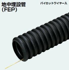 未来工業 FEP-100L 50m ミラレックスF 波付硬質合成樹脂管(FEP管)