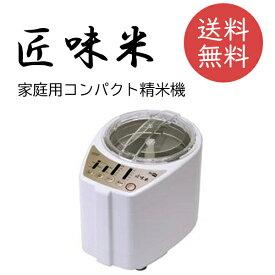 【送料無料】匠味米 YDK ホワイト 精米 精米機