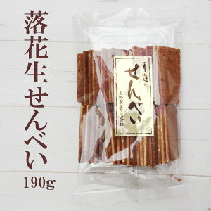 落花生せんべい 190g ピーナッツ 格子せんべい 格子 煎餅 ピーナツ 定番 瓦せんべい 瓦 手作り 手づくり 手造り 上野製菓 伊賀銘菓