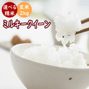 ミルキークイーン 令和元年産 三重県産 玄米2kg |米ぬか無料 精米無料 白米 無洗米 3分づき 5分づき 7分づき 胚芽米|