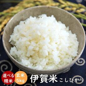 伊賀米コシヒカリ 令和2年産 玄米 5kg 送料無料 米ぬか無料 精米無料 白米 無洗米 3分づき 5分づき 7分づき 胚芽米 こしひかり