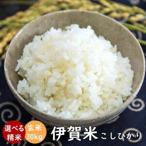 伊賀米コシヒカリ 令和2年産 玄米30kg(10kgx3袋) 送料無料 米ぬか無料 精米無料 白米 無洗米 3分づき 5分づき 7分づき 胚芽米 こしひかり