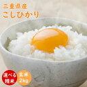 こしひかり 令和元年産 三重県産コシヒカリ 玄米2kg |米ぬか無料 精米無料 白米 無洗米 3分づき 5分づき 7分づき 胚芽米|