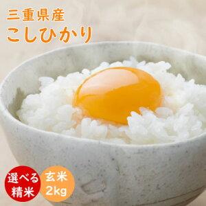 こしひかり 三重県産コシヒカリ 玄米2kg 令和2年産 米 2kg 送料無料 米ぬか無料 精米無料 白米 無洗米 3分づき 5分づき 7分づき