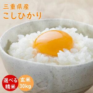 こしひかり 令和元年産 三重県産コシヒカリ 玄米30kg(10kg×3袋) |米ぬか無料 精米無料 白米 無洗米 3分づき 5分づき 7分づき 胚芽米|