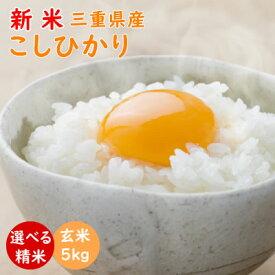 こしひかり【新米】三重県産コシヒカリ 玄米5kg 令和2年産 米 5kg 送料無料 米ぬか無料 精米無料 白米 無洗米 3分づき 5分づき 7分づき