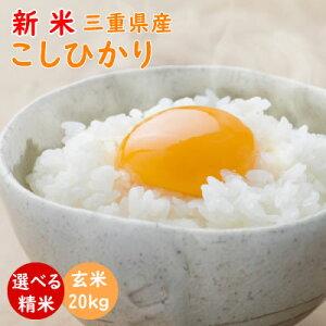 こしひかり 令和元年産 新米 三重県産コシヒカリ 玄米20kg(10kg×2袋) 米ぬか無料 精米無料 白米 無洗米 3分づき 5分づき 7分づき