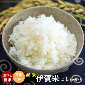 伊賀米コシヒカリ 令和元年産新米 玄米20kg 送料無料 (10kgx2袋) 米ぬか無料 精米無料 白米 無洗米 3分づき 5分づき 7分づき 胚芽米 こしひかり