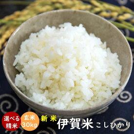 伊賀米コシヒカリ 令和元年産新米 玄米30kg(10kgx3袋) 送料無料 米ぬか無料 精米無料 白米 無洗米 3分づき 5分づき 7分づき 胚芽米 こしひかり