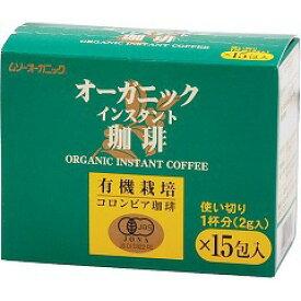 (むそう)オーガニックインスタント珈琲・使い切りタイプ 2g×15包入 【オーガニック】 s60