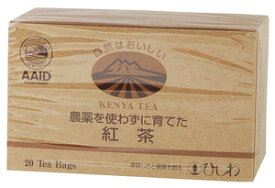 ひしわ 農薬を使わずに育てた紅茶 ティーバック TB 44g(2.2gx20袋入) ケニア 菱和園 無農薬