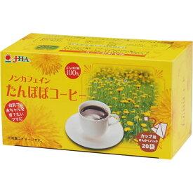 ゼンヤクノー たんぽぽコーヒー カップ用 2g×20袋入 ノンカフェイン カフェインレス