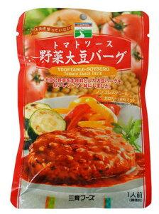 (三育フーズ)トマトソース野菜大豆バーグ 100g【ベジタリアン】|s60