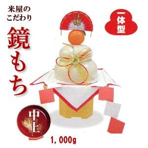 鏡餅 お米屋さんの一体型鏡もち 中上サイズ 1,000g(1kg)お飾り 正月飾り 本格鏡餅 お供え餅 末広 水引 敷紙 御幣 三方付き