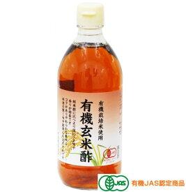 内堀醸造 有機玄米酢 500mL 有機JAS認定 マクロビ