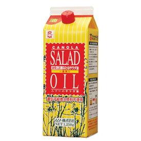 ムソー 純正なたねサラダ油 1.25kg 菜種 圧搾一番搾り100% リノール酸 リノレン酸 オレイン酸 紙パック入