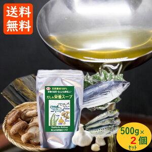 送料無料 だし&栄養スープ 千年前の食品舎 ペプチド 500g×2個セット 無添加 ノンアレルゲン 粉末だし 出汁