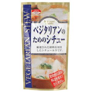 ベジタリアンのためのシチュー 120g 桜井食品 マクロビ