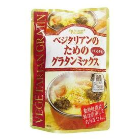 桜井食品 ベジタリアンのためのグラタンミックス(パスタ付)105g マクロビ