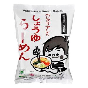 ベジタリアンのためのラーメン しょうゆ 100g 植物性原料 醤油味 国内産小麦粉 乾麺