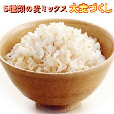 5種類の麦ミックス♪ 大麦づくし420g×10(4.2kg)