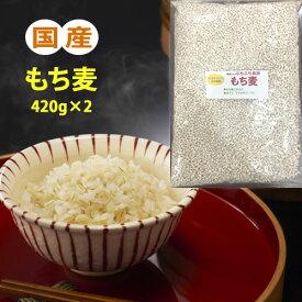 もち麦 国産 420g×2(840g) メール便送料無料 雑穀米 大麦 麦飯 麦ごはん 食物繊維